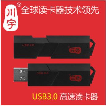 USB3.0-CARDS-READER C307