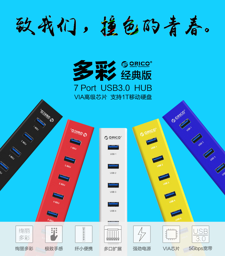 USB3.0 Hub 7-ports with Power Adaptor